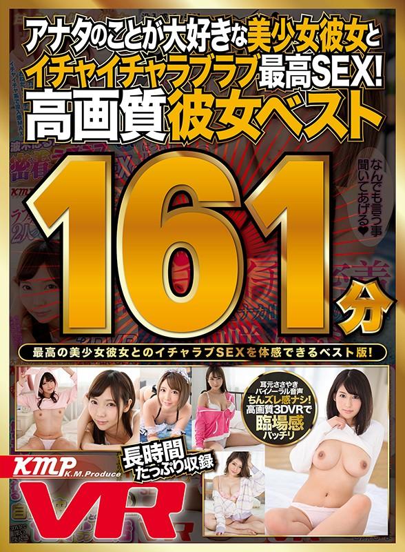 【VR】アナタのことが大好きな美少女彼女とイチャイチャラブラブ最高SEX! 高画質彼女ベスト 161分