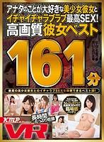 【VR】アナタのことが大好きな美少女彼女とイチャイチャラブラブ最高SEX! 高画質彼女ベスト 161分 ダウンロード