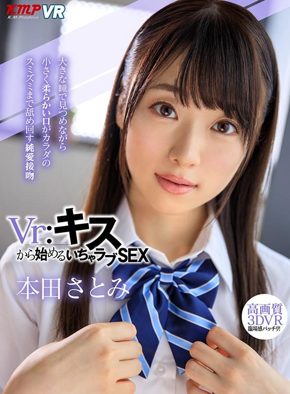 Vr:キスから始めるいちゃラブSEX 本田さとみ 大きな瞳で見つめながら小さく柔らかい口がカラダのスミズミまで舐め回す純愛接吻