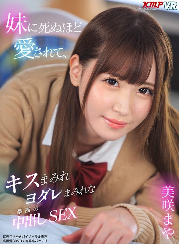 キスまみれヨダレまみれVRに出演する美咲まや