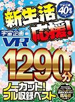 5位 - 【VR】宇宙企画40周年 新生活応援! 1290分ノーカット!フル収録ベスト!