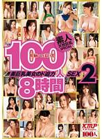 100人8時間 美巨乳美女のド迫力SEX 2 素人天然巨乳SPECIAL ダウンロード