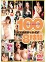100人8時間 AV女優厳選ベスト10...