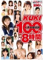 KUKI 人気女優伝説 100人8時間 ダウンロード