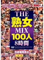 THE・熟女MIX100人8時間 ダウンロード
