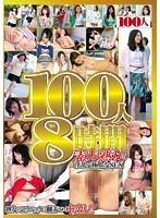 100人8時間 素人熟女 淫乱で極上なSEX ダウンロード