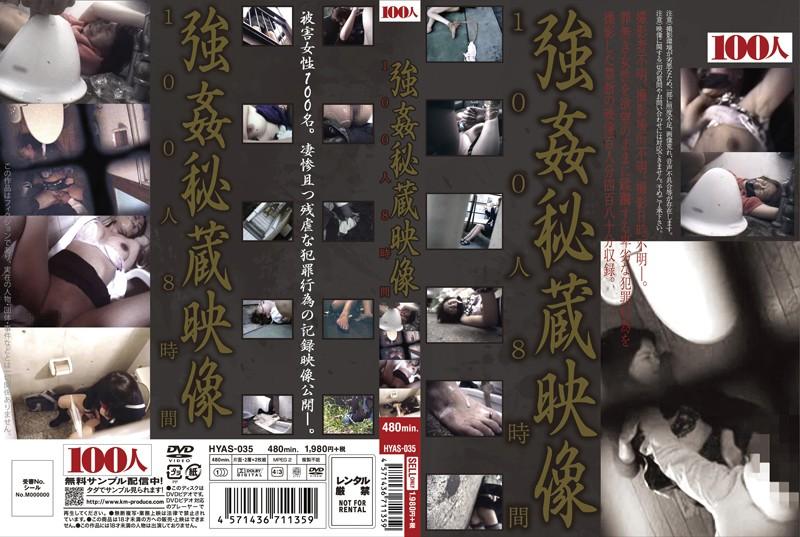 (84hyas00035)[HYAS-035] 強姦秘蔵映像100人8時間 ダウンロード