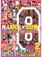 外人100人×100発 8時間 2 ダウンロード