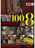盗撮100人8時間〜実録衝撃映像集〜 ダウンロード