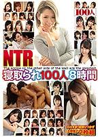 NTR寝取られ100人8時間