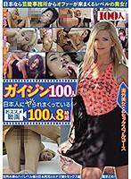 ガイジン100人 日本人にヤられまくっている!おススメ動画 100人8時間 84hyas00107のパッケージ画像