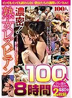 濃密!熟女レズビアン100人8時間 84hyas00111のパッケージ画像