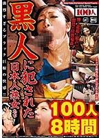 黒人に犯●れた日本人熟女たち 100人 強烈すぎるブラック巨根の快感!!