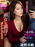 KBVR-064 【VR】 While My Father Was Away, I Was Invited By A Slutty Mother-in-law And Made A Creampie SEX With All My Heart ... Miho Tono