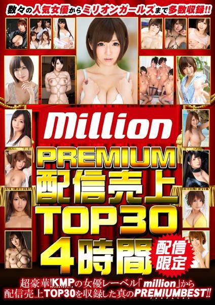 【配信専用】million PREMIUM 配信売上 TOP30 4時間