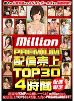 【配信専用】million PREMIUM 配信売上 TOP30 4時間 ダウンロード