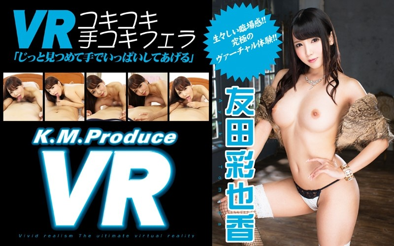 友田彩也香 VRコキコキ手コキフェラ「じっと見つめて手でいっぱいしてあげる」