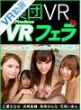 集団VRフェラ(乙葉ななせ・浜崎真緒・美咲かんな・花咲いあん)〜VRだから実現!これが本当のハーレム状態!〜
