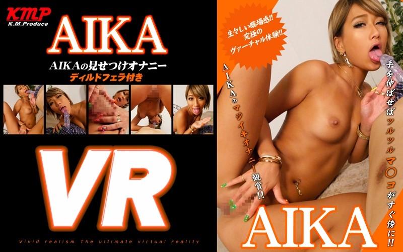 【VR】AIKA VR AIKAの見せつけオナニー ディルドフェラ付き
