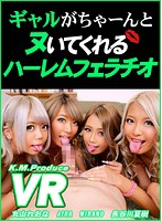 [KMVR-036] [VR] Giving Me A Nice Gal Harem Blowjob