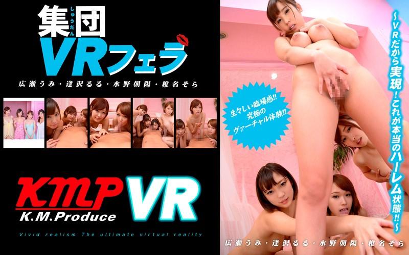 【VR】集団VRフェラ(広瀬うみ・逢沢るる・水野朝陽・椎名そら)〜VRだから実現!これが本当のハーレム状態!!〜