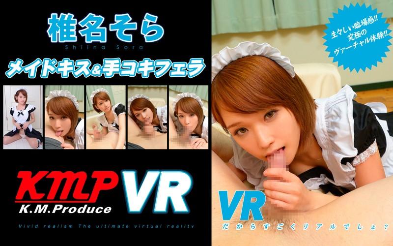 【VR】椎名そら VRメイドキス&手コキフェラ VRだからすごくリアルでしょ?