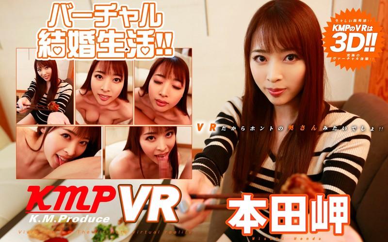 (84kmvr00046)[KMVR-046] 【VR】本田岬 バーチャル結婚生活!!VRだからホントの奥さんみたいでしょ! ダウンロード