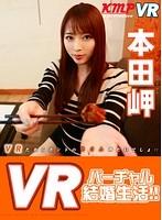 【VR】本田岬 バーチャル結婚生活!!VRだからホントの奥さんみたいでしょ! ダウンロード