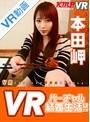 【VR】本田岬 バーチャル結婚生活!!VRだからホントの奥さんみたいでしょ!