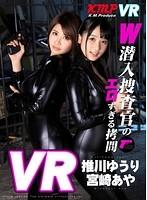 [KMVR-067] [VR] W Inspector's Erotic Torture Hideakawa Hiroshi · Aya Miyazaki