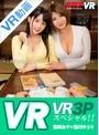 【VR】VR 3Pスペシャル 宮崎あや×推川ゆうり ~VRだからホントに3Pしているみたいでしょ!!~(84kmvr00071)