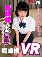 【VR】島崎綾がアナタの彼女になって中出しSEX!VRだから本当にしてるみたいでしょ!【女子校生コスプレ編】 ダウンロード