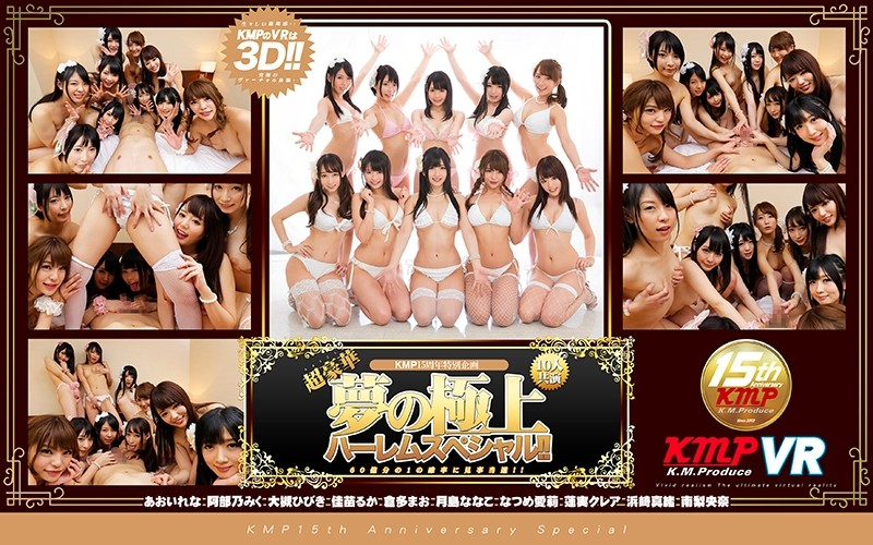 [KMVR-113] [VR] [KMP 15th Anniversary Special Project] Won The Grand Prix With A Probability Of 1/6 Billion! !Super Luxury 10 People Co-starred The Best Harem Special Of A Dream! !
