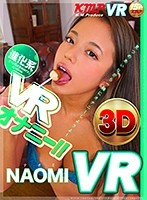 【VR】進化系VRオナニー!!見つめあいながら一緒にオナニーしようよ! NAOMI ダウンロード