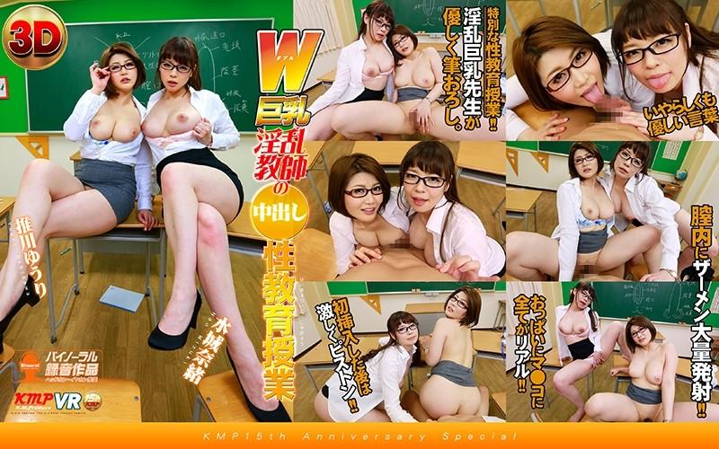 【VR】W巨乳淫乱教師の中出し性教育授業◆ 水城奈緒 推川ゆうり