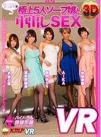 【VR】ローションたっぷり極上5人ソープ嬢と中出しSEX 波多野...