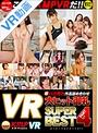 【VR】これがKMP VRだ!!超バカ売れ作品詰め合わせ大ヒット御礼SUPER BEST part4!!