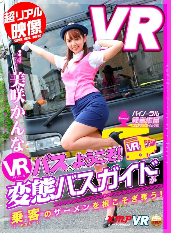 【VR】これがKMP VRだ!!超バカ売れ作品詰め合わせ大ヒット御礼SUPER BEST part6!! 画像14