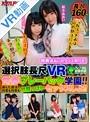 【VR】選択肢長尺VR 性春プ...