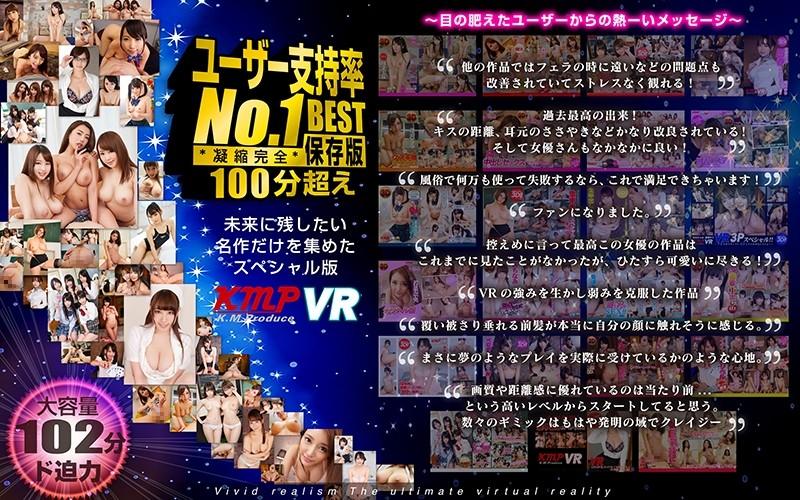 【VR】ユーザー支持率No.1 100分超・・・