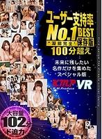 【VR】ユーザー支持率No.1 100分超えBEST 凝縮完全保存版