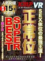 【VR】KMP VR 正常位 SUPER BEST