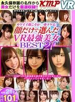 【VR】カワイイ顔こそが一番ヌケる!顔だけで選んだVR最強美女BEST21!! ダウンロード