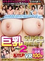 【VR】巨乳SUPERBEST Part2