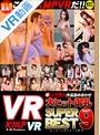 【VR】これがKMP VRだ!!超バカ売れ作品詰め合わせ大ヒット御礼SUPER BEST part9!!