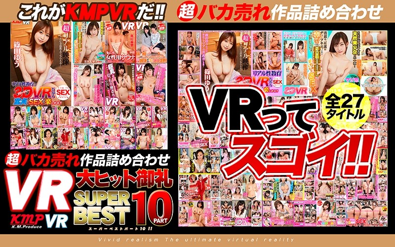 【VR】これがKMP VRだ!!超バカ売れ作品詰め合わせ大ヒット御礼SUPER BEST part10!!