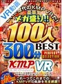 【VR】これが歴代のKMPVRだ!豪華メガ盛り!!100人300分BEST PERFECT SELECTION(84kmvr00474)