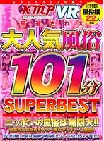 【VR】ようこそオトコの園へ!!厳選された大人気風俗101分SUPER BEST ダウンロード