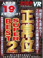 【VR】KMP VR 正常位 SUPER BEST PART2 ダウンロード