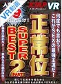 【VR】KMP VR 正常位 SUPER BEST PART2